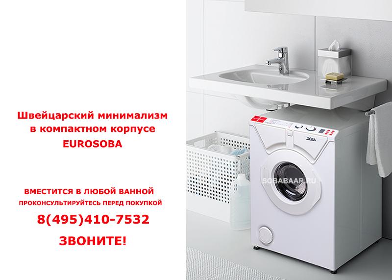 берег компактная стиральная машинка недорого диалоги приколы